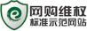 网购维权标准示范网站
